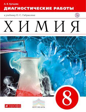 Химия. 8 класс. Диагностические работы Купцова Анна Викторовна