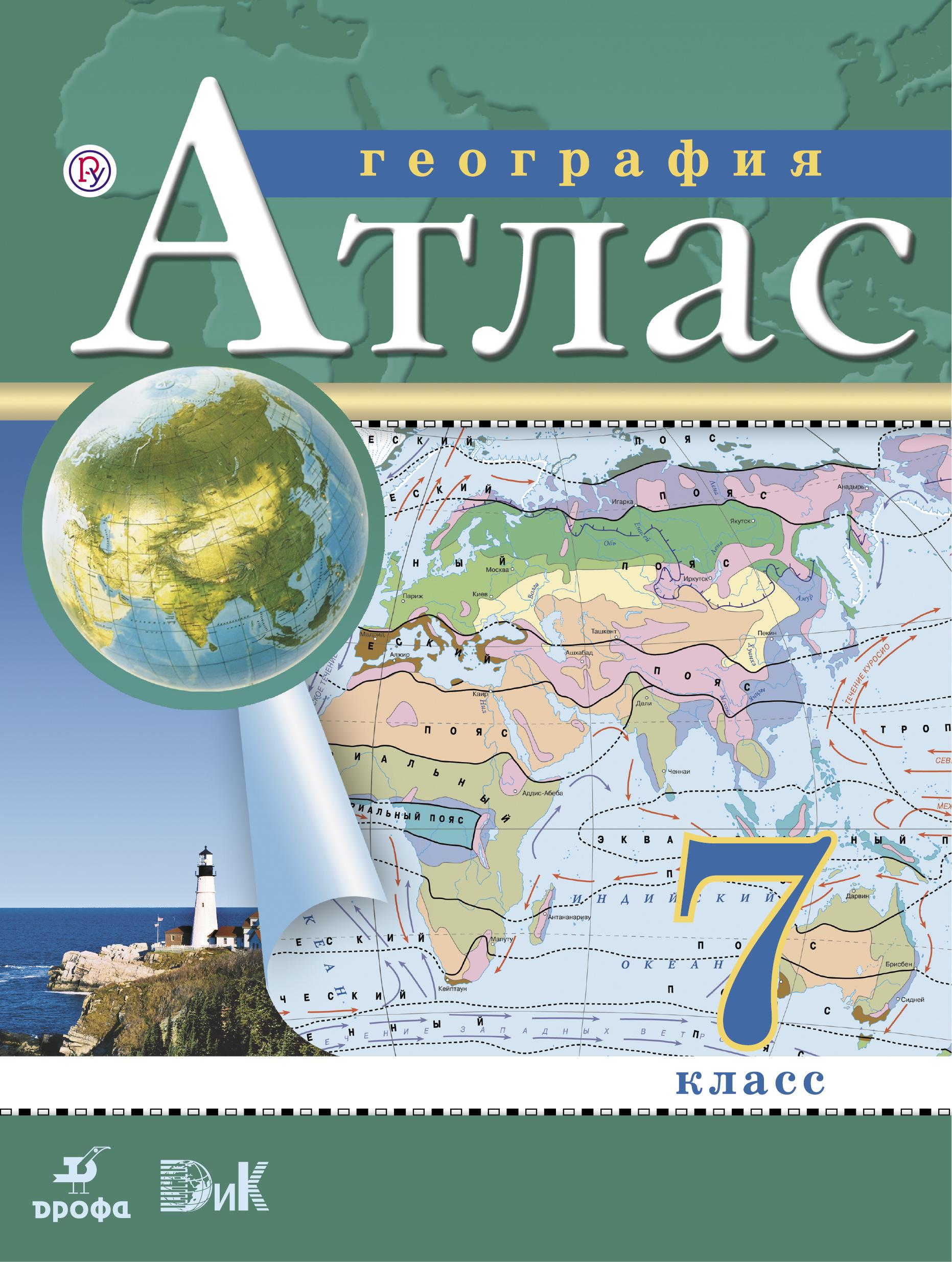 Атлас. 7кл. География. от book24.ru