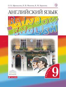 Английский язык. 9 класс. Учебник. Комплект в 2-х частях, CD