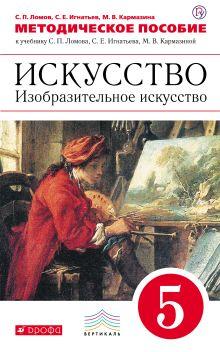 Изобразительное искусство. 5 класс. Методическое пособие.