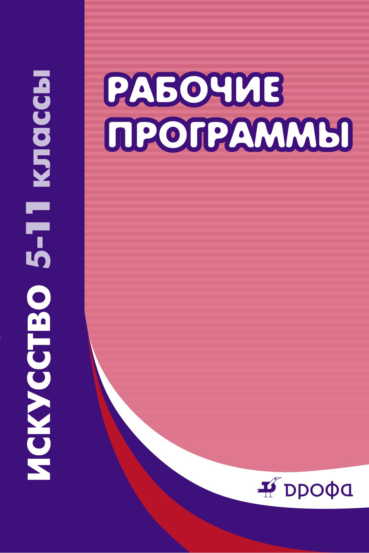 Данилова Г.И. Искусство. 5–11 классы. Рабочие программы информатика 10 11 классы базовый уровень книга для учителя вертикаль фгос