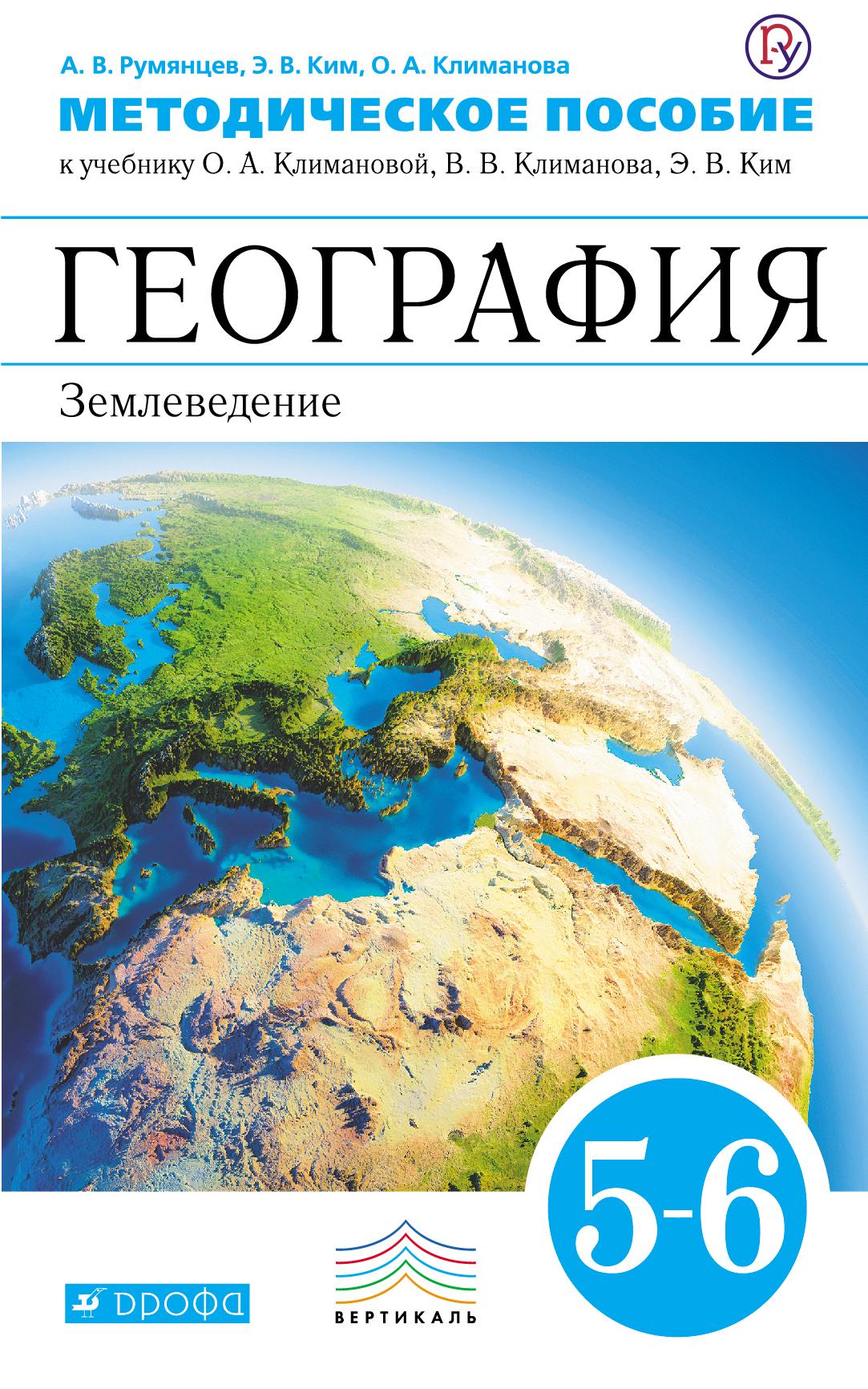 Румянцев А.В., Ким Э.В., Климанова О.А. География. 5–6 классы. Методическое пособие