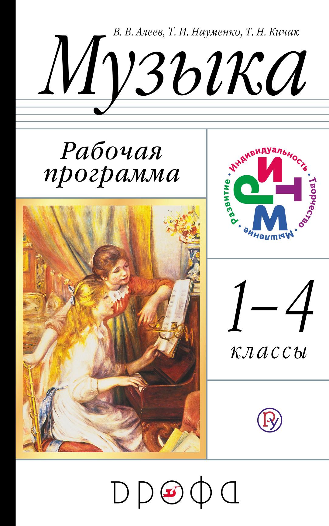 Музыка.1–4 классы. Рабочая программа. от book24.ru