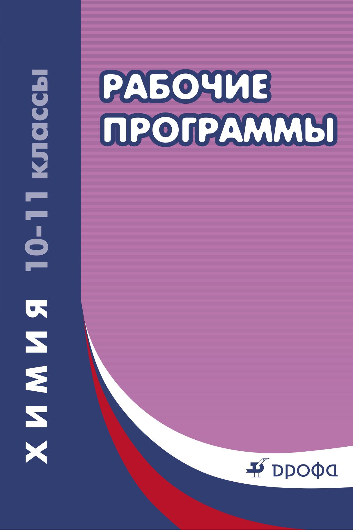 Гамбурцева Т.Д. (составитель) Химия. 10-11 классы. Рабочие программы гамбурцева т д составитель химия 10 11 классы рабочие программы