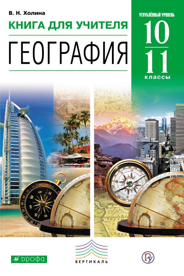 Холина Вероника Николаевна: География. Углубленный уровень. 10–11 классы. Книга для учителя