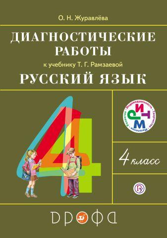 Журавлева О.Н. - Русский язык. 4 класс. Диагностические работы обложка книги