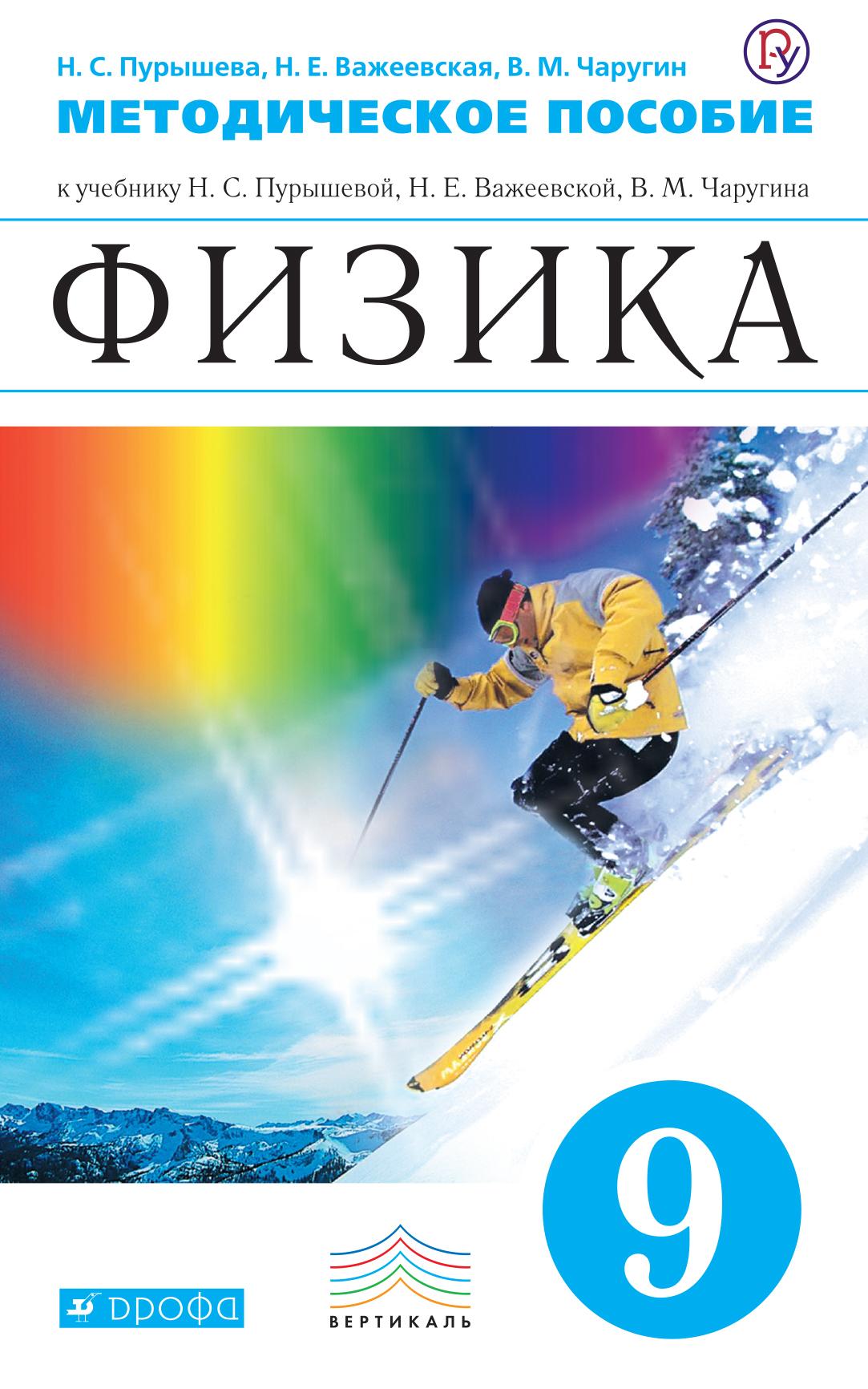 Пурышева Н.С., Важеевская Н.Е., Чаругин В.М. Физика. 9 класс. Методическое пособие физика 9 класс