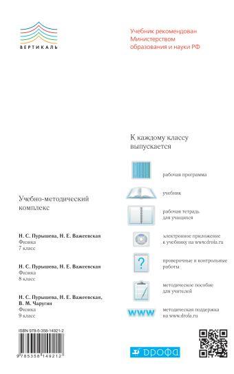Физика. 9 класс. Методическое пособие Пурышева Н.С., Важеевская Н.Е., Чаругин В.М.