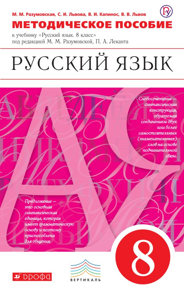 Гдз для рабочей тетради по русскому языку 8 класс по разумовской