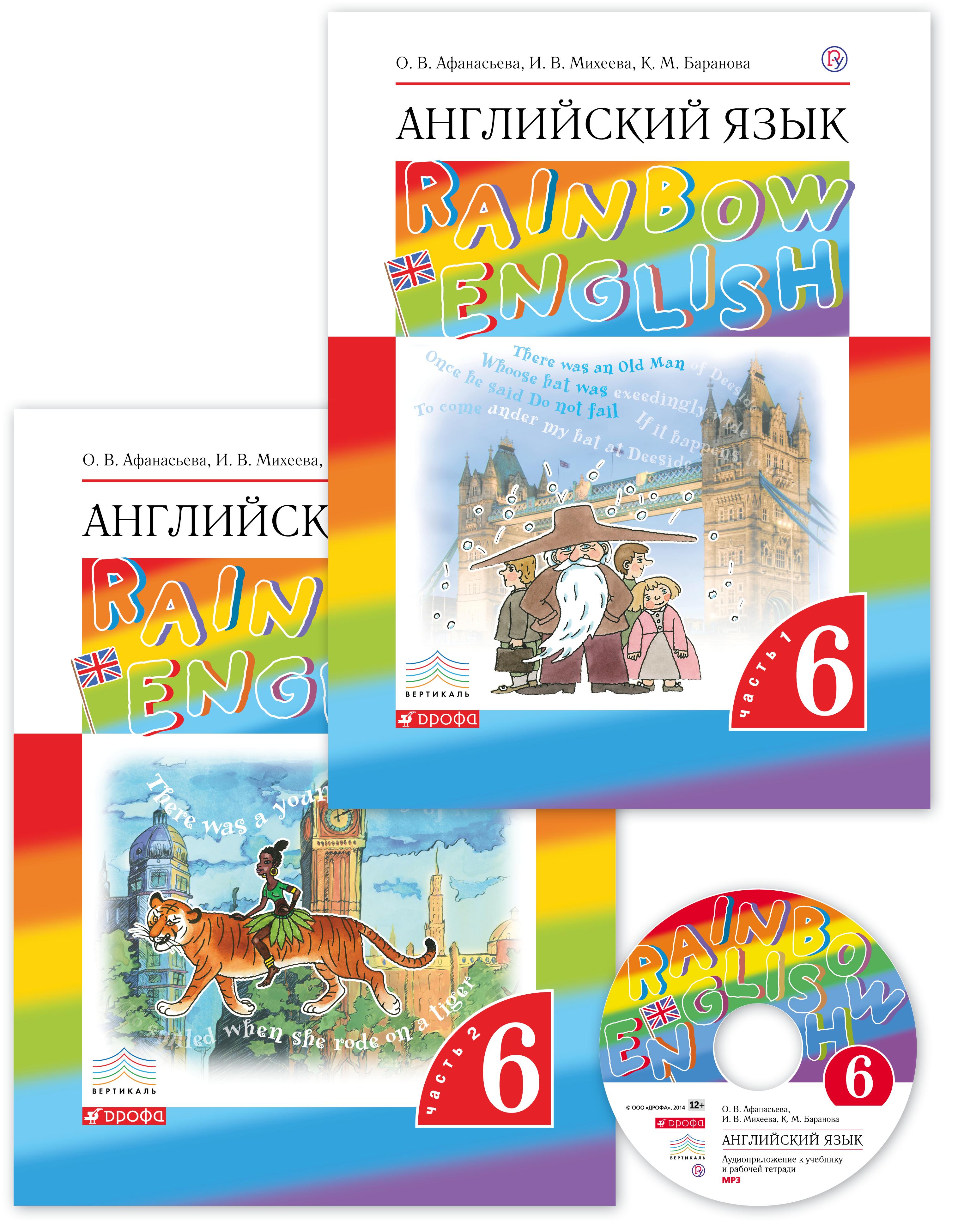 Английский язык.Rainbow English. 6 кл. Учебник. ч.1,ч.2 + CD. mjus высокие кеды и кроссовки