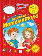 Соболева О.Л., Агафонов В.В., Агафонова О.В. - Любимая математика. 3–6 года. Пособие для детей' обложка книги