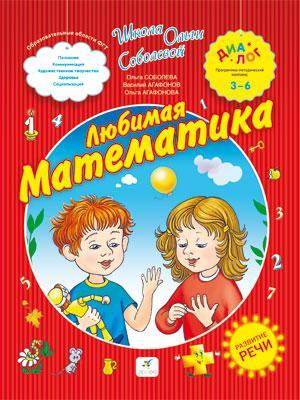 Соболева О.Л., Агафонов В.В., Агафонова О.В. - Любимая математика. 3–6 года. Пособие для детей обложка книги