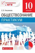 Иоффе А.Н., Кишенкова О.В. - Обществознание. 10 класс. Практикум.' обложка книги