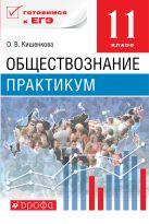 Иоффе А.Н., Кишенкова О.В. - Обществознание. 11 класс. Практикум' обложка книги