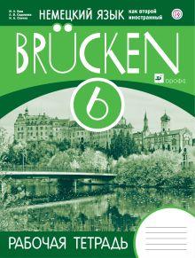 Немецкий язык как второй иностранный. 6 класс. Рабочая тетрадь