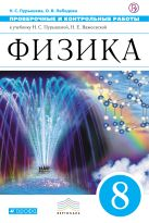 Пурышева Н.С., Лебедева О.В. - Физика. 8 класс. Проверочные и контрольные работы' обложка книги