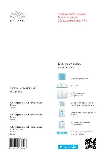 Физика. 8 класс. Проверочные и контрольные работы Пурышева Н.С., Лебедева О.В.