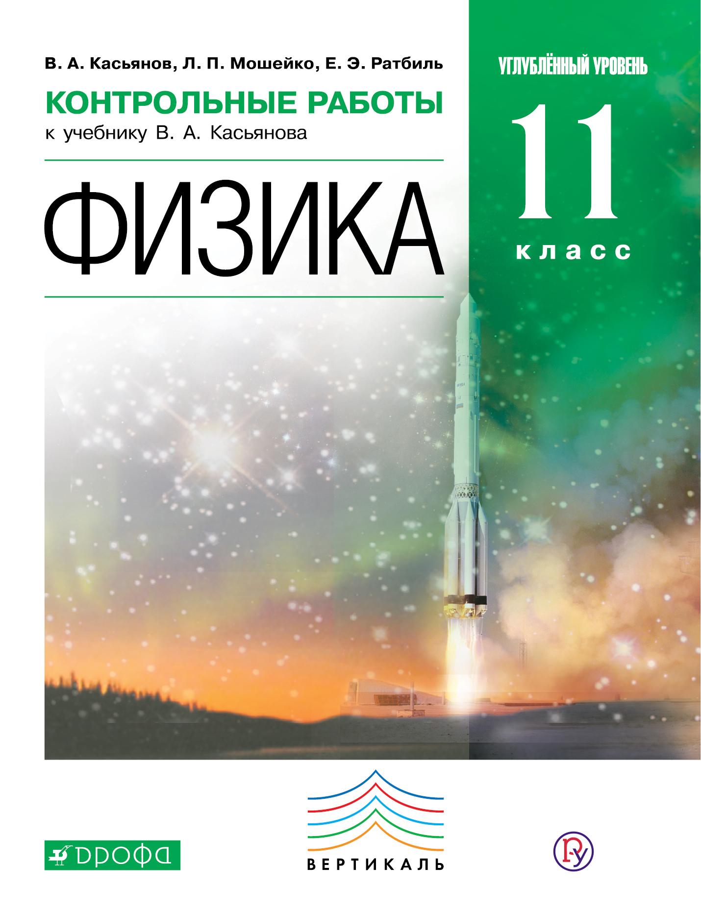 Касьянов В.А. Физика. Углубленный уровень. 11 класс. Контрольные работы