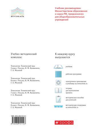 Технология. Технический труд. 7 класс. Тетрадь для выполнения проекта Казакевич В.М., Молева Г.А., Пасынков И.А.