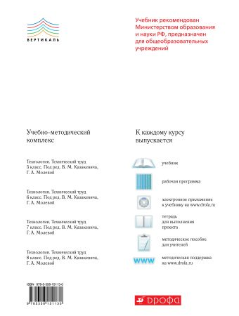 Технология. Технический труд. 8 класс. Тетрадь для выполнения проекта Казакевич В.М., Молева Г.А., Пасынков И.А.