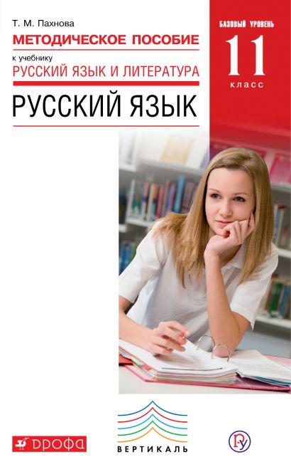 Русский язык. Базовый уровень. 11 класс. Методическое пособие - фото 1