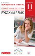 Дейкина А.Д., Пахнова Т.М. - Русский язык. Базовый уровень. 11 класс. Методическое пособие' обложка книги