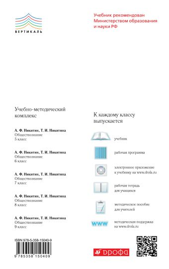 Обществознание. 5 класс. Методическое пособие Болотина Т.В.
