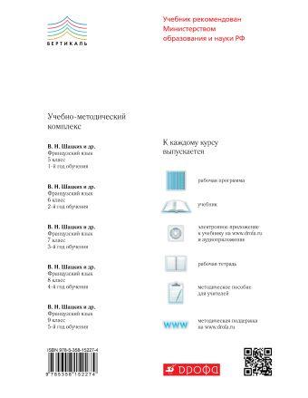 Французский язык как второй иностранный. 8 класс. Учебник Шацких В.Н., Бабина Л.В., Денискина Л.Ю., Кузнецова И.Н.