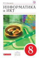 Быкадоров Ю.А. - Информатика и ИКТ. 8 класс. Учебник' обложка книги