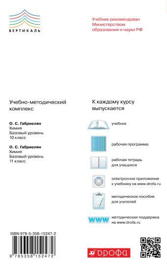 Химия. Базовый уровень. 10 класс. Методическое пособие Габриелян О.С., Сладков С.А.