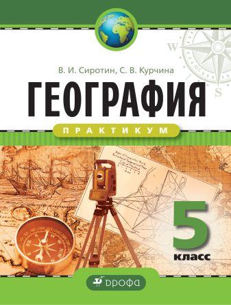 Сиротин В.И., Курчина С.В. - География. Практикум. 5 класс. Рабочая тетрадь обложка книги