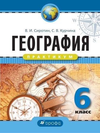 Сиротин В.И. - География. Практикум. 6 класс. Рабочая тетрадь обложка книги