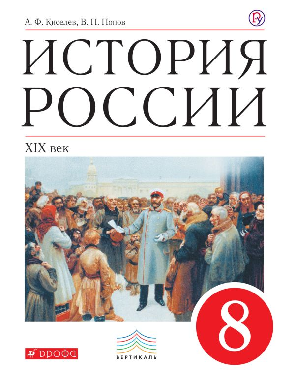 Киселев Александр Федотович: История России. 8 класс. Учебник.