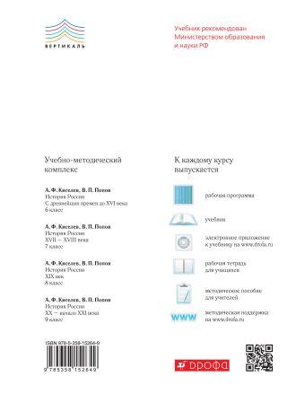 История России. 8 класс. Учебник. Киселев А.Ф., Попов В.П.