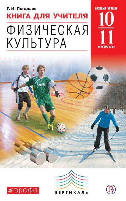 Физическая культура. 10–11 классы. Книга для учителя - фото 1