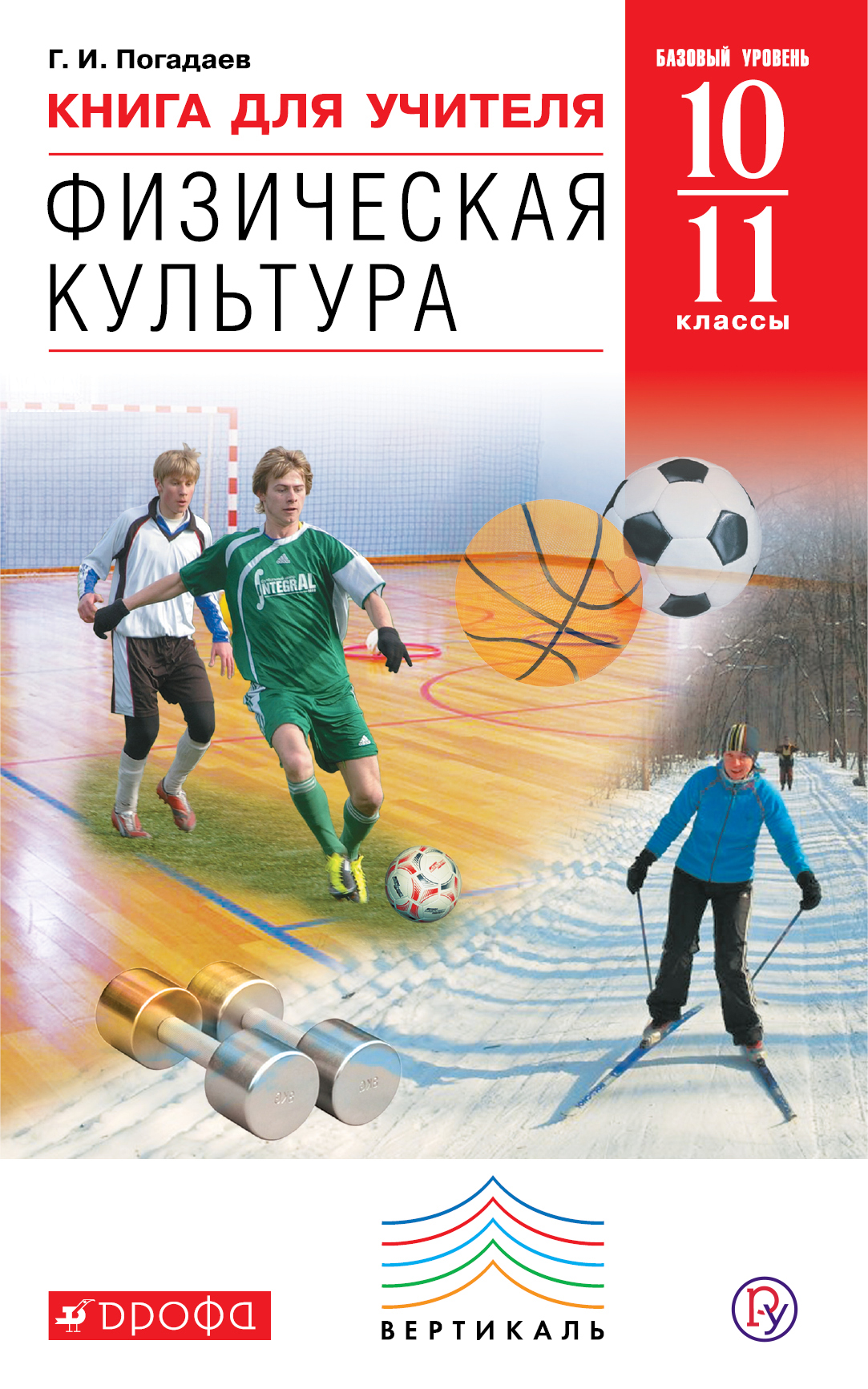 Физическая культура. 10–11 классы. Книга для учителя