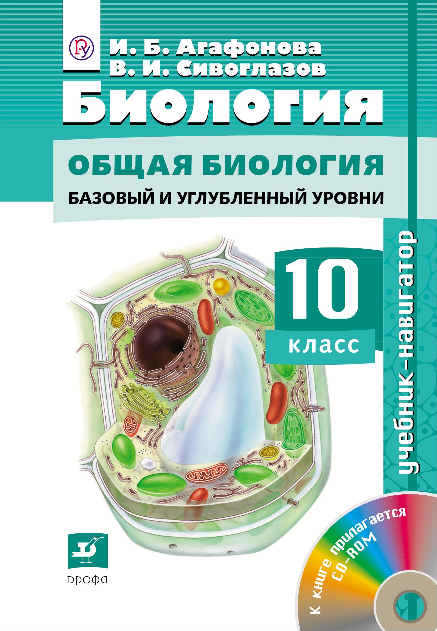 Агафонова И. Б., Сивоглазов В. И. Биология.10кл. Учебник-навигатор. цены