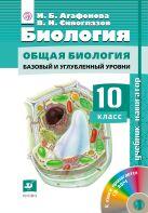 Агафонова И. Б., Сивоглазов В. И. - Биология.10кл. Учебник-навигатор.' обложка книги