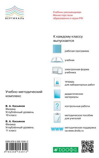 Физика. Углубленный уровень. 11 класс. Методическое пособие Касьянов В.А.