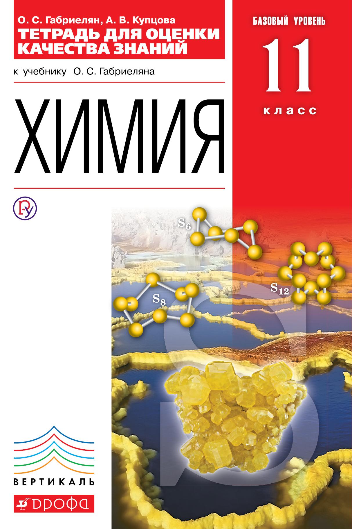 Габриелян О.С., Купцова А.В. Химия. Базовый уровень. 11 класс. Тетрадь для оценки качества знаний