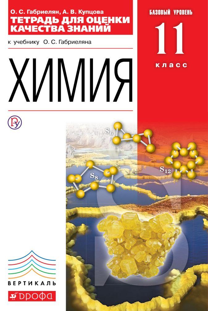 Габриелян О.С., Купцова А.В. - Химия. Базовый уровень. 11 класс. Тетрадь для оценки качества знаний обложка книги