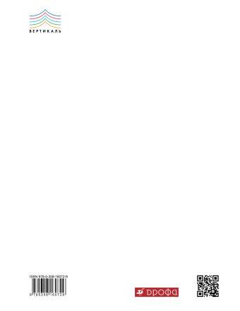 Литература. 6 класс. Учебное пособие. В 2 частях. 1 часть. Архангельский А.Н., Смирнова Т.Ю.
