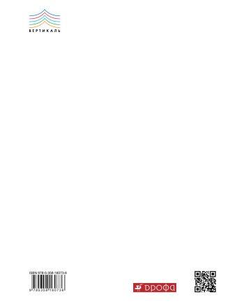 Литература. 6 класс. Учебное пособие. В частях. 2 часть. Архангельский А.Н., Смирнова Т.Ю.
