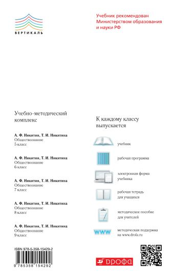 Обществознание. 6 класс. Методическое пособие Калуцкая Е.К.