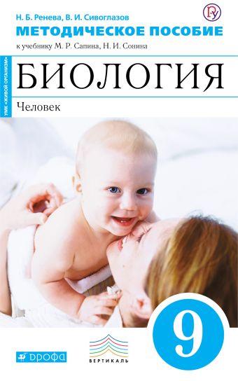 Биология. 9 класс.Человек Методическое пособие Ренева Н.Б., Сивоглазов В.И.
