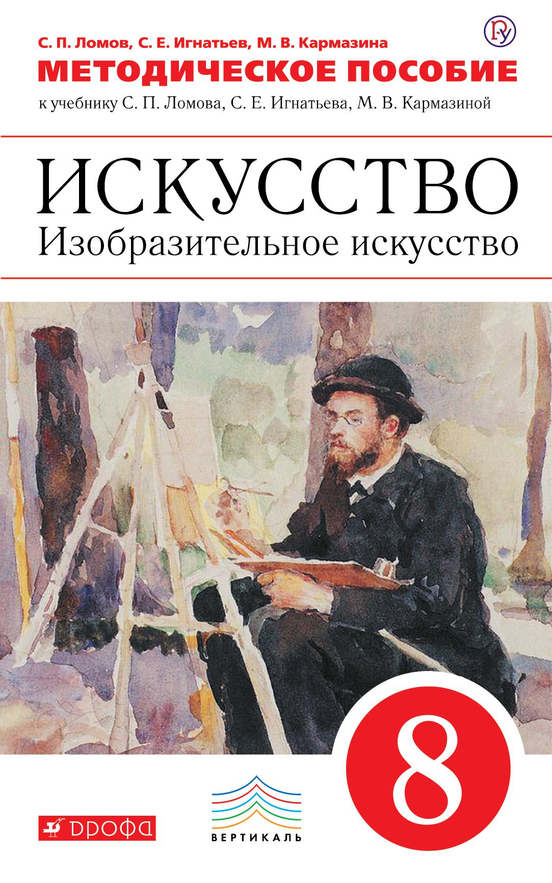 Искусство. Изобразительное искусство. 8 класс. Методическое пособие.