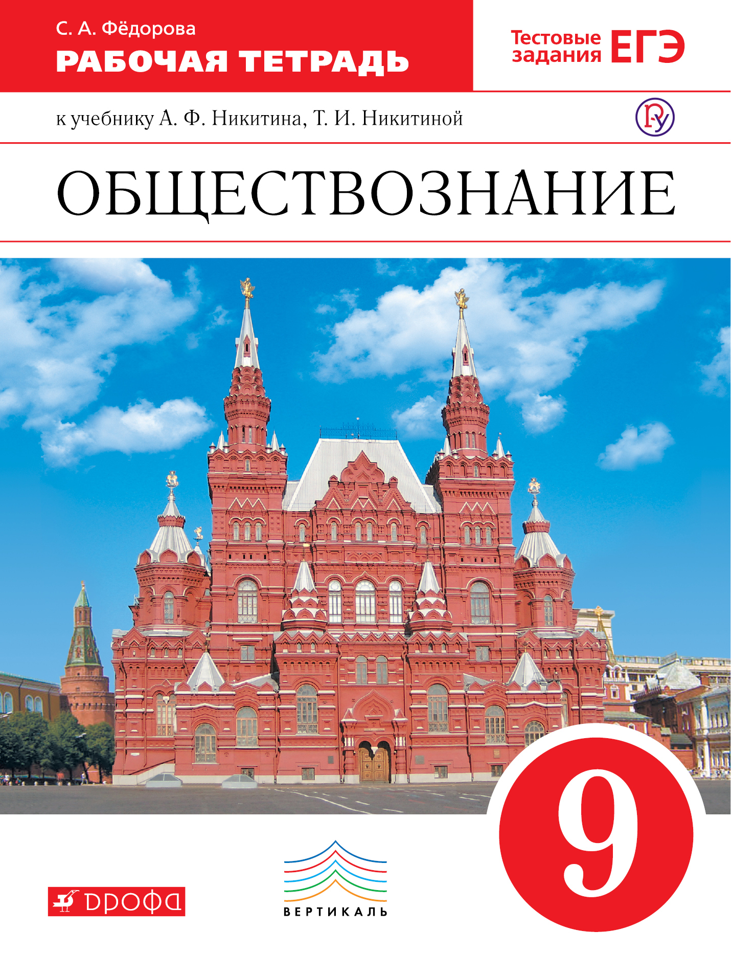 Обществознание. 9 класс. Рабочая тетрадь. от book24.ru
