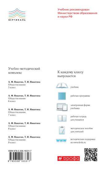 Обществознание. 9 класс. Методическое пособие Калуцкая Е.К.