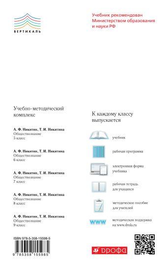 Обществознание. 8 класс. Методическое пособие. Калуцкая Е.К.
