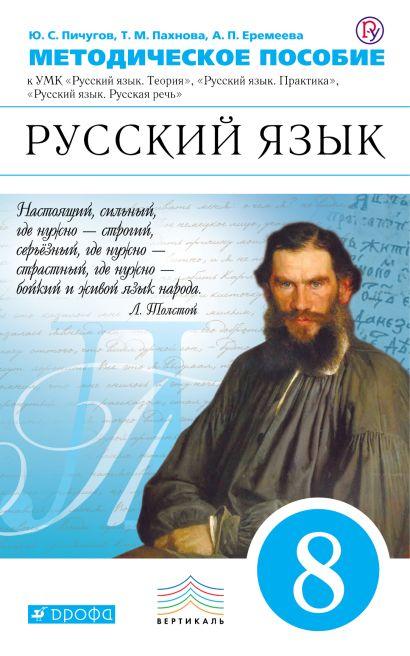 Русский язык. 8 класс. Методическое пособие - фото 1
